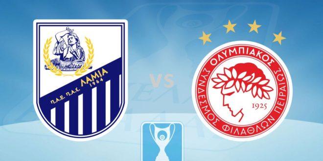 ΛΑΜΙΑ - ΟΛΥΜΠΙΑΚΟΣ  Lamia vs Olympiakos     live streaming