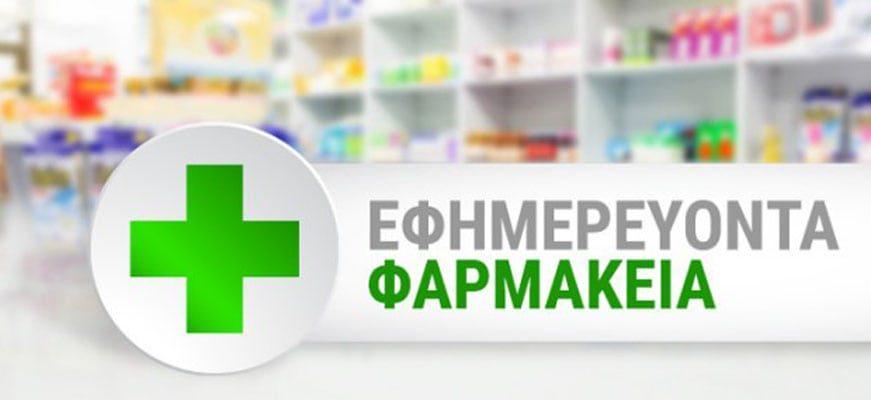 """Αποτέλεσμα εικόνας για εφημερευοντα φαρμακεια φθιωτιδας"""""""