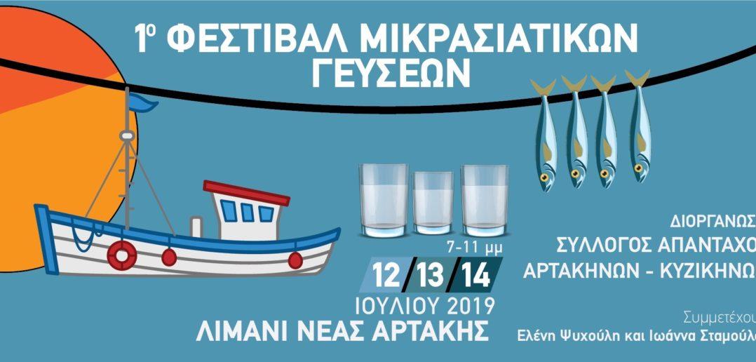 1ο Festival Μικρασιάτικων Γεύσεων, στις 12-14 Ιουλίου, στη Νέα Αρτάκη