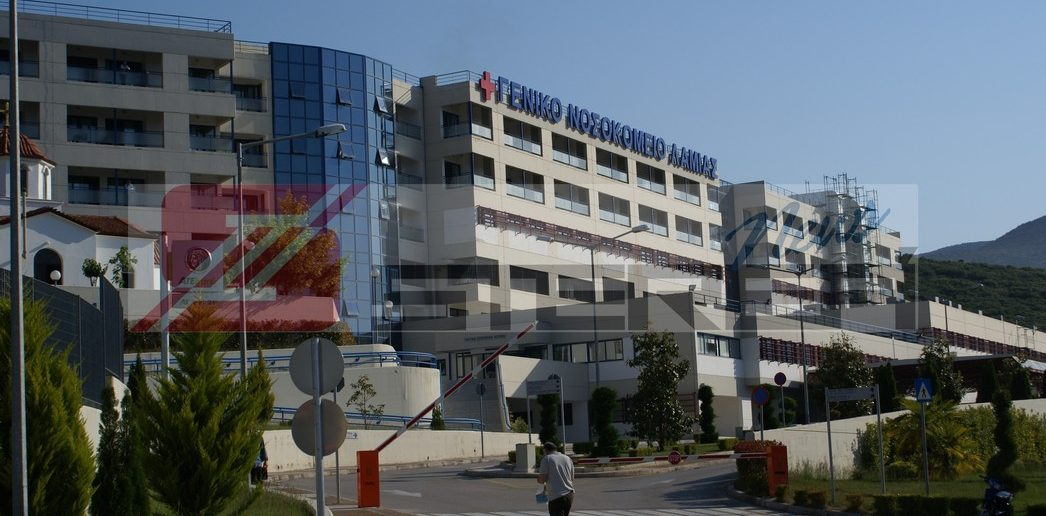 Συνεχίζεται η θωράκιση του νοσοκομείου Λαμίας για τον κορωνοϊό (φωτογραφίες)