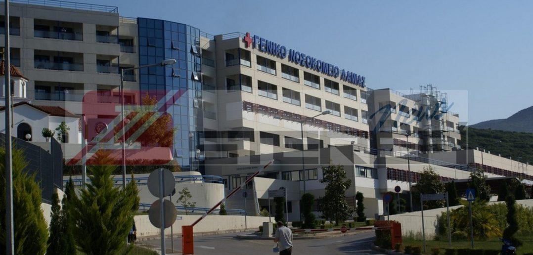 Έξι αρνητικά αποτελέσματα κορωνοϊού στο νοσοκομείο Λαμίας σήμερα