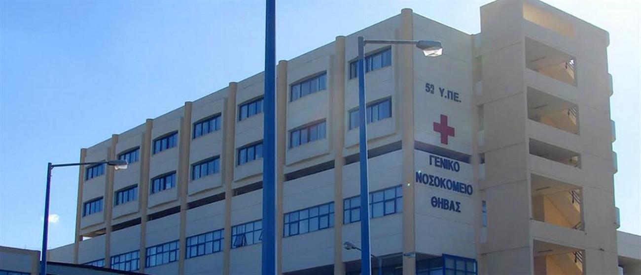 Κορονοϊός Θήβα:Κλινική 12 κλινών και δύο θάλαμοι αρνητικής πίεσης στο Νοσοκομείο Θήβας