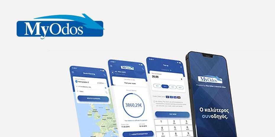 MyOdos App: Ο καλύτερος συνοδηγός σε μία εφαρμογή - STEREA NEWS