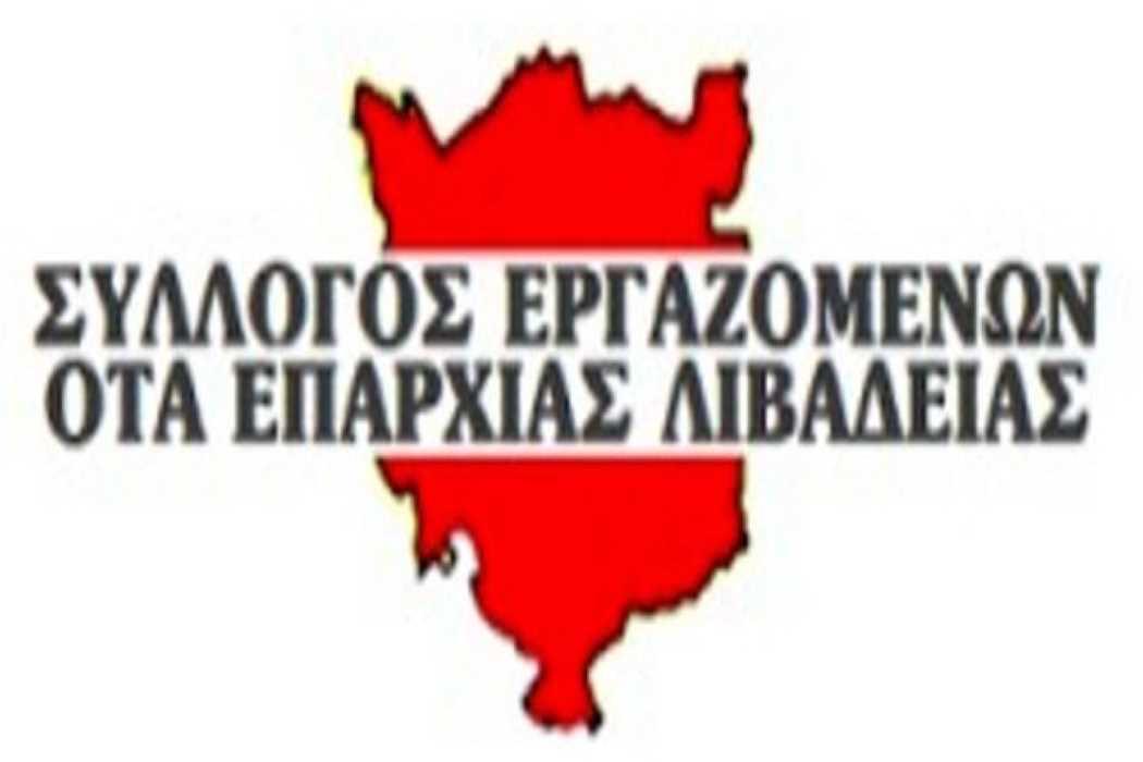"""ΟΤΑ επαρχίας Λιβαδειάς: «Η κυβέρνηση δεν κρύβει την αντεργατική προσήλωσή  της"""" - STEREA NEWS"""